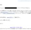【雑記】あやうくフィッシング詐欺にひっかかりそうになった話②。ご利用の Apple ID のパスワードがリセットされました。