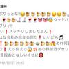 lineblog.me/nescafe 守護神 Kalafina パワハラ