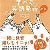 英語の発音を独学で!便利な本を発見。【英会話独学・第三回】