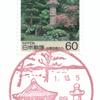 【風景印】明石西郵便局(2019.10.5押印)