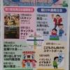大駒川祭り🍻