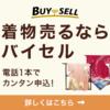 【千葉県の方へ】着物(和服)を売るならここが一番おすすめ!