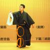【画像・動画で解説】ここを鍛えれば日本舞踊が早く上達!下半身4つの筋肉と筋トレ方法!