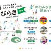 武蔵境〜東小金井駅間高架下高架下の有効利用→ののみち