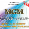 『MGM(メルカリゲームマスター)』  ネットで話題沸騰!