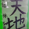 """【木曽さんちゅうは""""ぷちビッグダディ""""】「第315回ぷちビッグダディは""""親バカ""""を承知で言わせて貰います!~その3~」"""