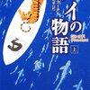 【14B011】パイの物語・上(ヤン・マーテル)