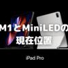 iPad Pro12.9インチ(2021)の真実〜「M1」と「MiniLED」と…〜