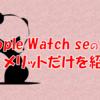 Apple Watch seのメリットだけを紹介