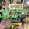 【EP(ドーナツ盤🍩)特集】80年代アニメレコードコレクション🎧VOL.❸
