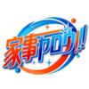 【家事ヤロウ】5/13「お家グルメ ベスト10」