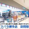 【ドスパラ博多店】ゲーミングPC初心者でも気軽に来店できるPC専門店