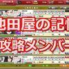 【刀剣乱舞】池田屋の記憶 攻略メンバー決定! #32