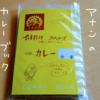 アナンのカレーブックで日本風インドカレーを作ってみた。