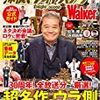 関西の名物番組【探偵!ナイトスクープ】は面白くなくなったのか?のハナシ