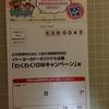 【20/05/06】イトーヨーカドー×グリコGWキャンペーン【レシ/はがき】