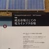 Strategu & Foresight vol.12 - 2017 Summer 成長市場としての電力インフラ市場 (非売品)