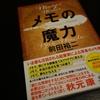 『メモの魔力』:読書感想