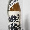 オガタマ酒造 薩摩 鉄幹を飲んでみた【味の評価】