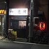 武蔵新城 はしご酒 1