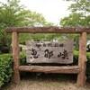 一年記念日レポート(1)~恵那峡~