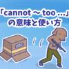 1分で覚える「cannot 〜 too ...」の意味と使い方