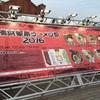 7月16日に行った『横浜家系ラーメン祭2016』を今更レポート!!