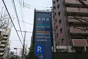 大阪地方裁判所へ物件調査に行ってきました