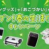 日本製粉|「キッチングッズ」や「おこづかい」がもらえる!ニップン!春の生活応援キャンペーン