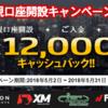 【東西FX】海外fxの口座開設12000円キャッシュバックキャンペーン開催中!(2018年5月2日~5月31日)