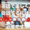 TOEIC・TOEFLが何点あれば実際に英語は話せるのか?海外留学をして英語ペラペラになった僕が自身の経験を伝えたい