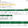 本日の株式トレード報告R2,11,26