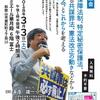 海渡雄一弁護士と考える「日本の今とこれから」~和歌山弁護士会市民集会(2018年3月3日)のご案内
