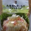 北海道産男爵いものポテトサラダ