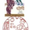 【風景印】堀松簡易郵便局(2020.6.15押印、初日印)