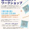 7/7(日)座布団作りワークショップ@聖蹟桜ヶ丘