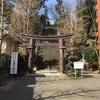 【御朱印】東京都 愛宕神社