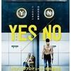 映画感想:「YES/NO イエス・ノー」(65点/サスペンス:結構オススメ)