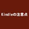 電子書籍ストアシェア率No.1:Amazon Kindleを利用する前の注意点