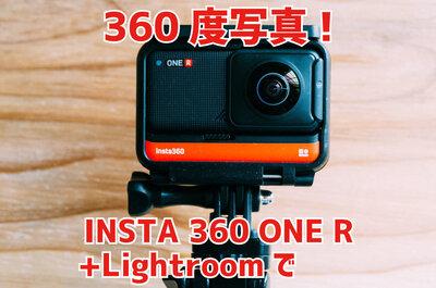 【Insta360 ONE R 70枚分】RAWで撮影してLightroomで編集しました。大切な想い出の記録として最適すぎます!