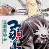 マンガ『弱(チンピラ)虫 1-30』立原あゆみ 著 日本文芸社