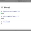 【ランク追加】PyQが「Flake8」を学べる課題追加!