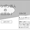 HyperCardスタック「サンボン星人の出来心」(1997年)紹介