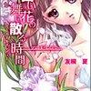 白い花の舞い散る時間 友桐夏・著