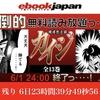 eBook Japan創業祭:カイジ全巻無料! 全少年・青年コミックの1巻を100%以上還元