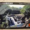定山渓をゆく ― 土木遺産カードとかけ橋カード ―