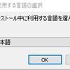 RedmineをWindowsに手動でインストールする手順 No.02