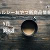 【5月第3週】ヘルシーおやつの新商品情報!