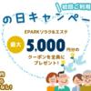 【マッサージ無料】EPARKリラク&エステで5000円分のクーポンがもらえる