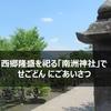 西郷隆盛を祀る「南洲神社」で せごどん にごあいさつ